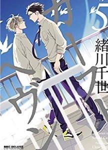 【BLコミック】修学旅行編「カーストヘヴン (5) 」緒川千世