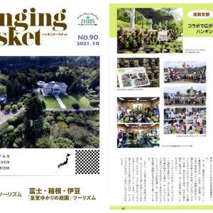「日本ハンギングバスケット協会」会誌に支部だより