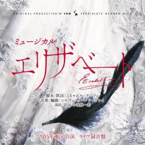 エリザベート(帝劇公演)