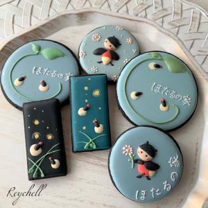 蛍のクッキー•レッスンデモ