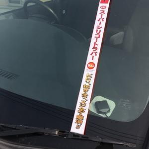 VOXY 車検準備