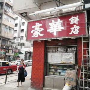 たまたま見つけた老舗でおいしいパン屋さん 九龍城・豪華餅店