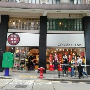 G.O.Dのマスクを買ってみました・香港 ①