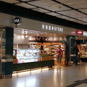 香港のパン屋さん 東海堂(arome bakery)の厚切紫薯包を食べてみた