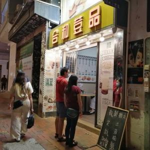 気軽に香港式軽食を食べられる店 銅鑼湾・合和荳品
