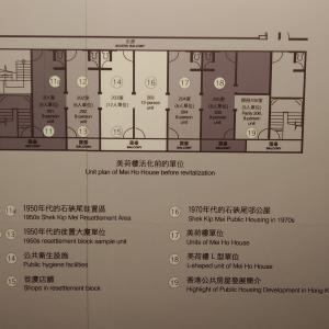 昔の香港の暮らしがみれる 美荷樓生活館 ②