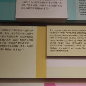 昔の香港の暮らしがみれる 美荷樓生活館 ④