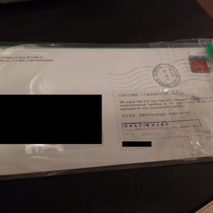 初めての郵便物破損 in 香港