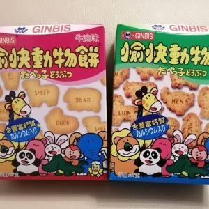 香港で売っている「たべっ子動物」について