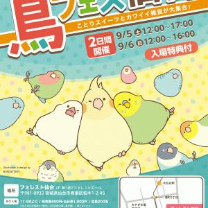 鳥フェス仙台2020