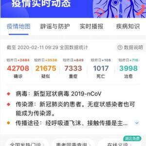 新型コロナウイルス速報(2020.02.11.AM9:00)