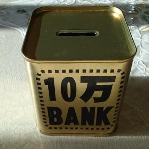 1年貯めた「500円玉貯金箱」結果❗「ハセストの焼き鳥」で簡単・時短 ・レバニラ炒めを作ろう❗