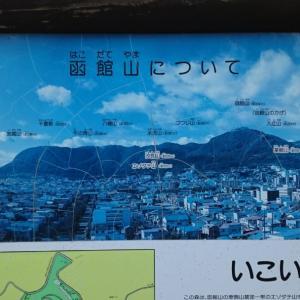 よし❗春だ❗函館山に登ろうの巻※※旧登山道から薬師山合流地点まで※※