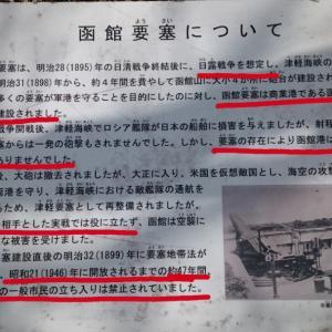 よし❗春だ❗函館山に登ろう❗の巻※※薬師山コース・函館要塞の探索❗その2