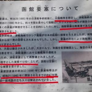 よし❗春だ❗函館山に登ろう❗の巻※※函館要塞探索その3(完結編)