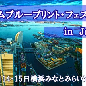 セラフィムブループリント・フェスティバル in Japan開催決定!