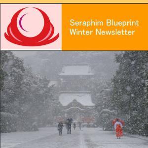 セラフィム・ブループリント冬のニュースレター