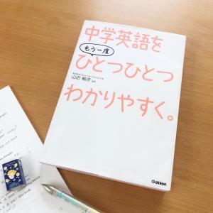おうちで過ごそう⑧  英語の勉強再開と蒙古タンメン