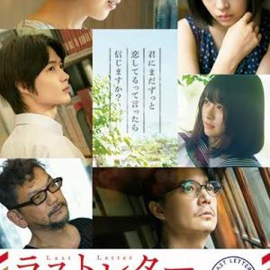 【movie】ラストレター