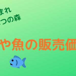 【あつまれどうぶつの森】虫や魚の販売価格