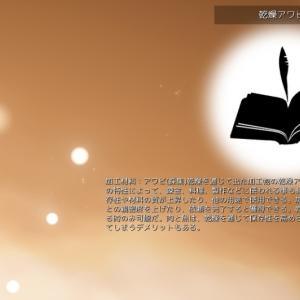 【黒い砂漠372】アワビとイモガイの知識