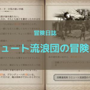 【黒い砂漠377】ラミュート流浪団の冒険日誌 1冊目