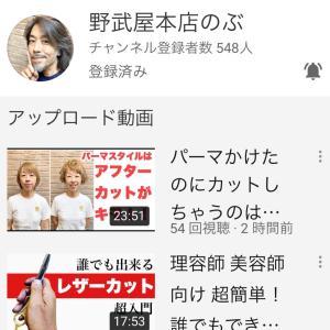 YouTube作ってます