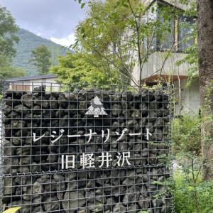 愛犬あさ6歳のお誕生日旅行④レジーナ旧軽井沢に宿泊