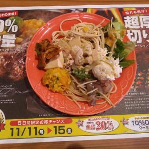 ブロンコビリー 横浜青葉インター店 (2019年11月)