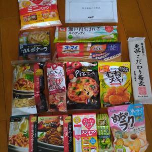 日本製粉 - 株主優待(2020年6月)