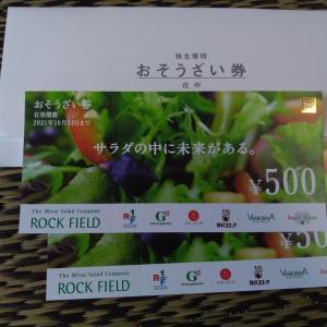 ロック・フィールド - 株主優待 (2020年8月)
