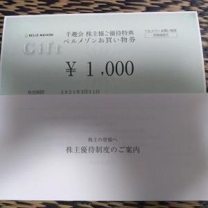 千趣会 - 株主優待 (2020年8月)