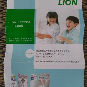 ライオン - 第160期 中間配当金