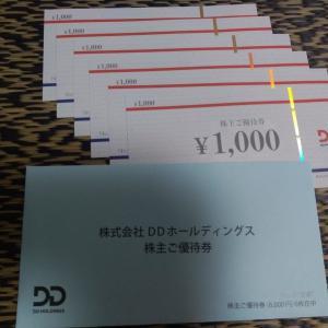 DDホールディングス - 株主優待 (2020年9月)