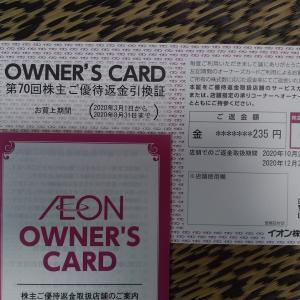 イオン - 株主優待 (2020年10月)