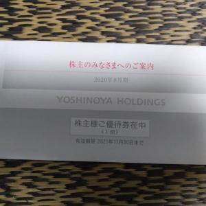 吉野家 - 株主優待 (2020年11月)