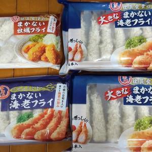 中央魚類 - 株主優待 (2021年8月)