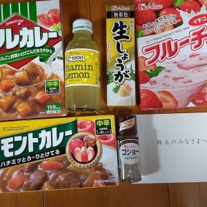 ハウス食品 - 株主優待 (2021年8月)