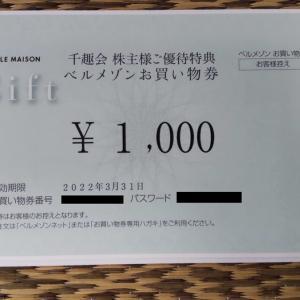 千趣会 - 株主優待 (2021年9月)