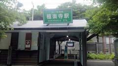 鎌倉山~広町緑地~片瀬山公園~川名清水谷戸~遊行寺