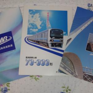 【シロクマコレクション】東京臨海高速鉄道(臨海副都心線(現:りんかい線))のパンフレット