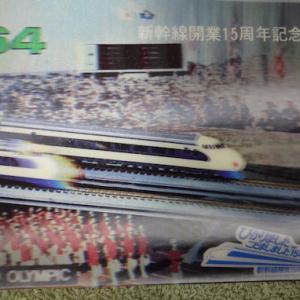 【シロクマコレクション】(東海道)新幹線開業15周年記念ポストカード