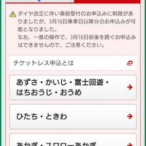 【JR東日本】えきねっとチケットレスサービスに新ボタン