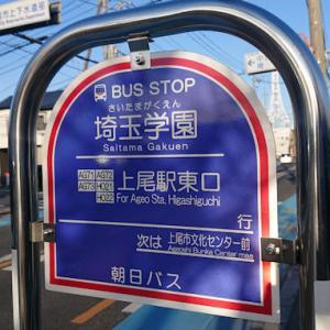 【路線バス】朝日自動車(上尾地区)のバス停ポールが更新中
