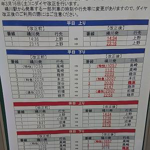 【JR東日本】2019/3/16ダイヤ改正の足音が迫る高崎線桶川駅にて