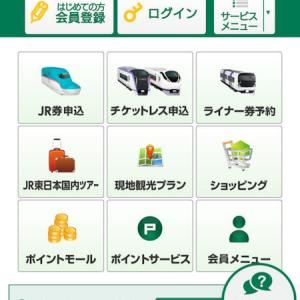 【JR東日本】えきねっとサービス アイコンでこんにちは&さようなら