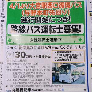 【路線バス】けんちゃんバス 大宮駅西口循環(与野本町先回り) 遂に運行開始!?