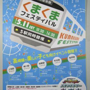【JR東日本】高崎支社 2019/5/11(土)高崎線各駅の子供向けイベント「くまくまフェスティバル」