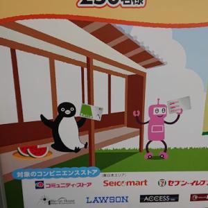 【Suica&PASMO】夏のコンビニキャンペーン