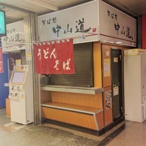 【駅グルメ】JR高崎線桶川駅 そば処中山道 2019年8月9日で閉店!!